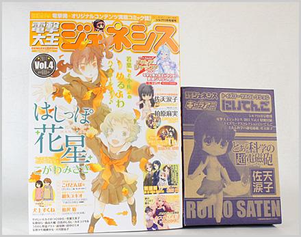 電撃大王ジェネシス 2011年 Vol4