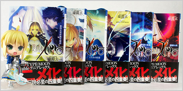 Fate/Zero 【原作】全巻揃いました。