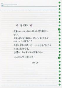 梓からの手紙 澪