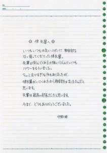 梓からの手紙 律