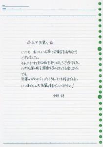 梓からの手紙 紬