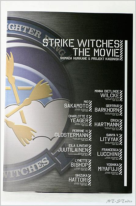 劇場版ストライクウィッチーズを観てきました!