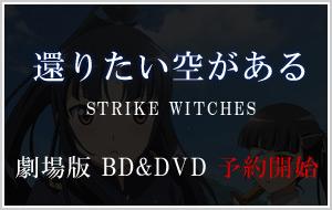 劇場版 ストライクウィッチーズ BD&DVD
