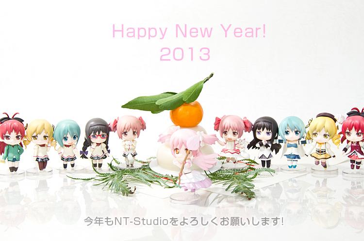 2013年 明けましておめでとうございます!