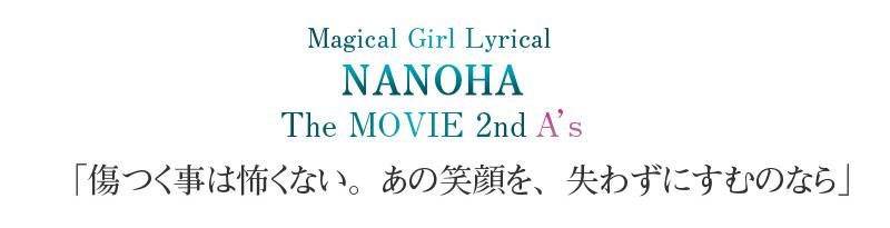 魔法少女リリカルなのは The MOVIE 2nd A'sのBDが発売されました!