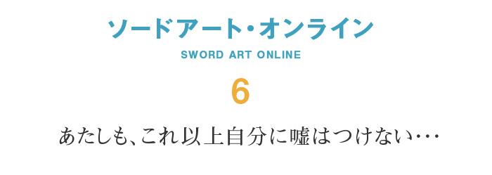 ソードアート・オンライン ブルーレイ 6巻が発売されました!