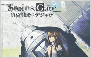 劇場版 STEINS;GATE(シュタインズ・ゲート)